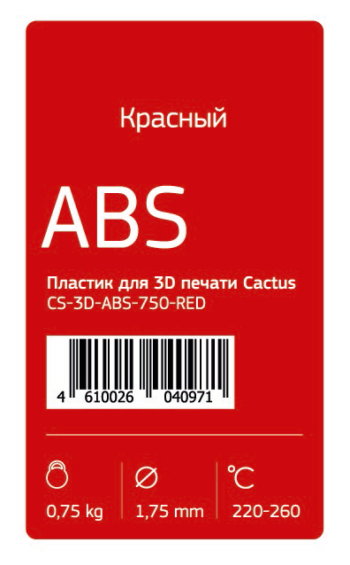 Пластик для принтера 3D Cactus CS-3D-ABS-750-RED ABS d1.75мм 0.75кг 1цв.