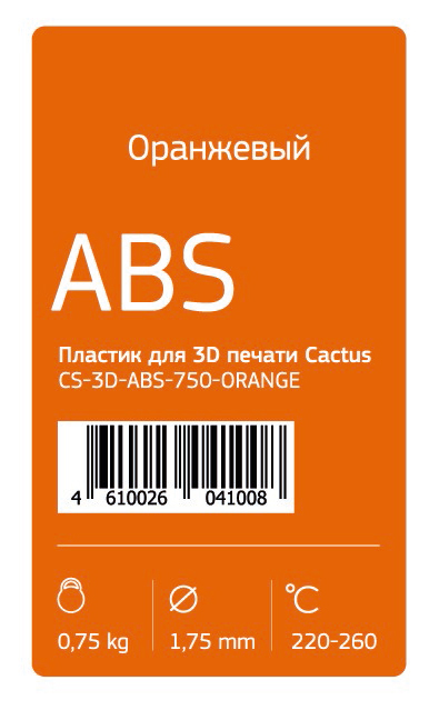 Пластик для принтера 3D Cactus CS-3D-ABS-750-ORANGE ABS d1.75мм 0.75кг 1цв.