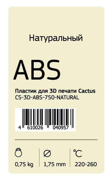 Пластик для принтера 3D Cactus CS-3D-ABS-750-NATURAL ABS d1.75мм 0.75кг 1цв.