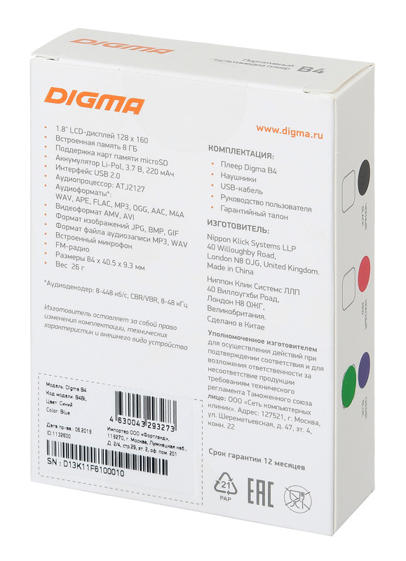 "Плеер Hi-Fi Flash Digma B4 8Gb синий/1.8""/FM/microSDHC"